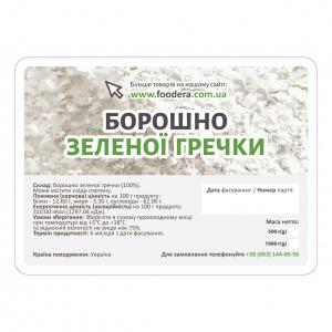 Борошно гречки зеленої, 500г